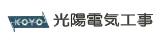 光陽電気工事株式会社