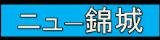 ニュー錦城