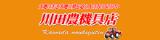 川田農機具店