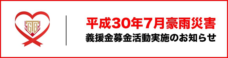 平成30年7月豪雨 義援金募金活動実施