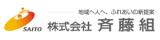 株式会社斉藤組