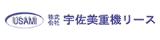 株式会社宇佐美重機リース