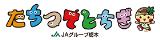 全農とちぎ/JAグループ栃木